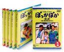 「ぽっかぽか」DVD(6巻セット)